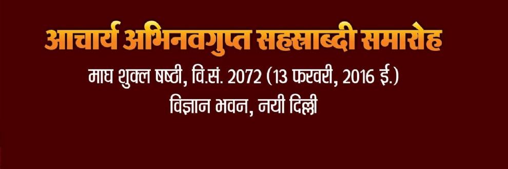(प्रेस आमंत्रण) श्री श्री रवि शंकर आचार्य अभिनवगुप्त के सहस्राब्दी वर्ष समारोह का उद्घाटन करेंगे